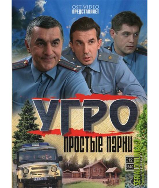 УГРО. Простые парни (1-3 сезоны) [3 DVD]