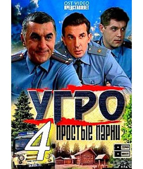УГРО. Простые парни1-4 [5 DVD]