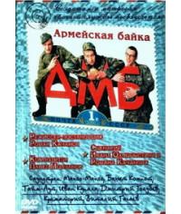 ДМБ [1 DVD]