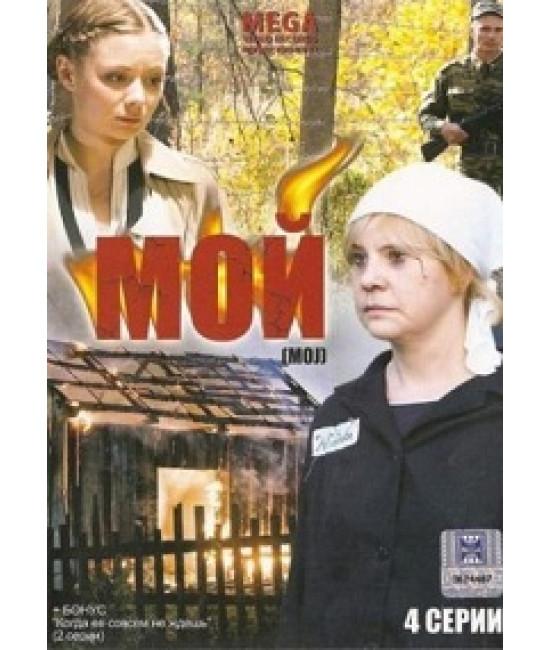 Мой [1 DVD]