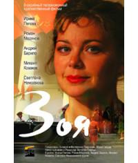 Зоя [1 DVD]