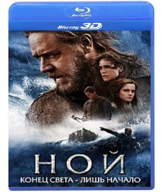 Ной [3D/2D Blu-ray]