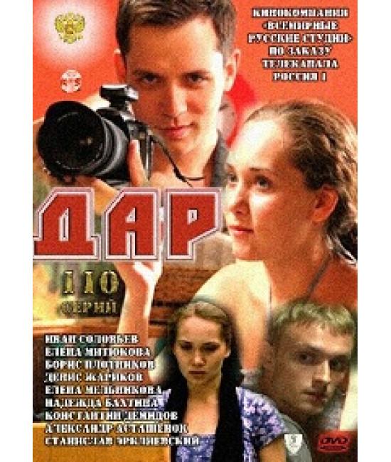 Дар [7 DVD]