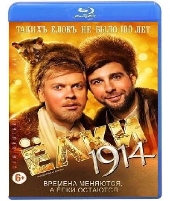 Ёлки 1914 [Blu-ray]