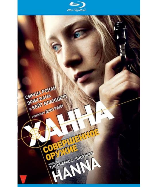 Ханна. Совершенное оружие [Blu-ray]