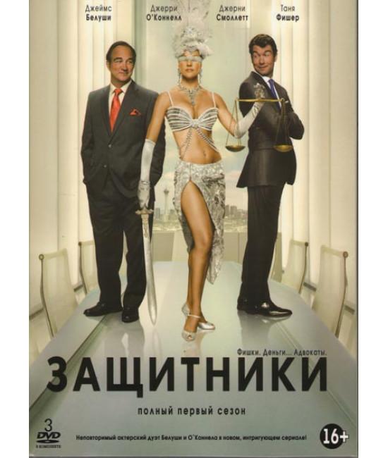 Фишки. Деньги. Адвокаты. (Защитники) (1 сезон) [1 DVD]