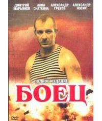 Боец (1-2 сезоны) [2 DVD]