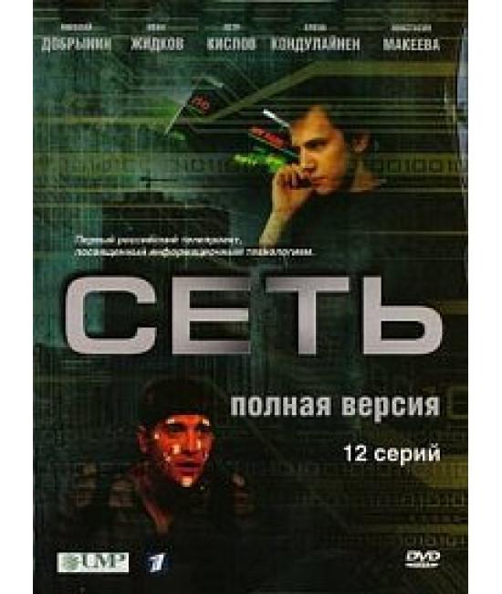 Сеть [1 DVD]