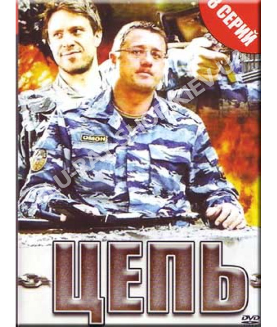 Цепь [1 DVD]