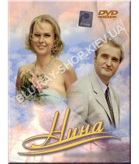 Нина [1 DVD]