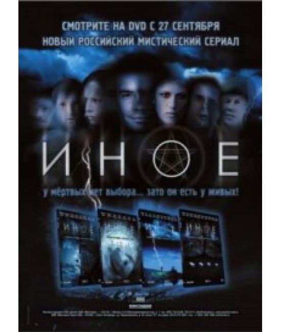 Иное [1 DVD]