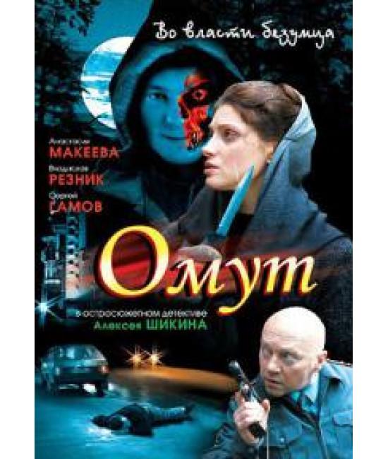 Омут [1 DVD]