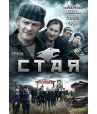 Стая [1 DVD]