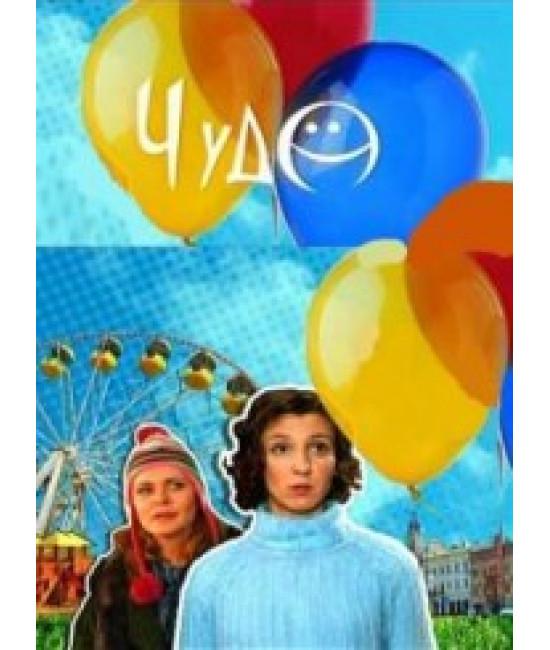 Чудо [1 DVD]