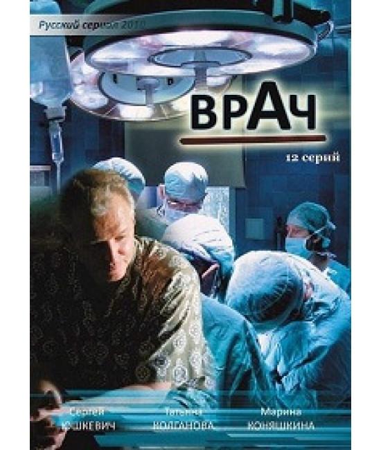 Врач [1 DVD]