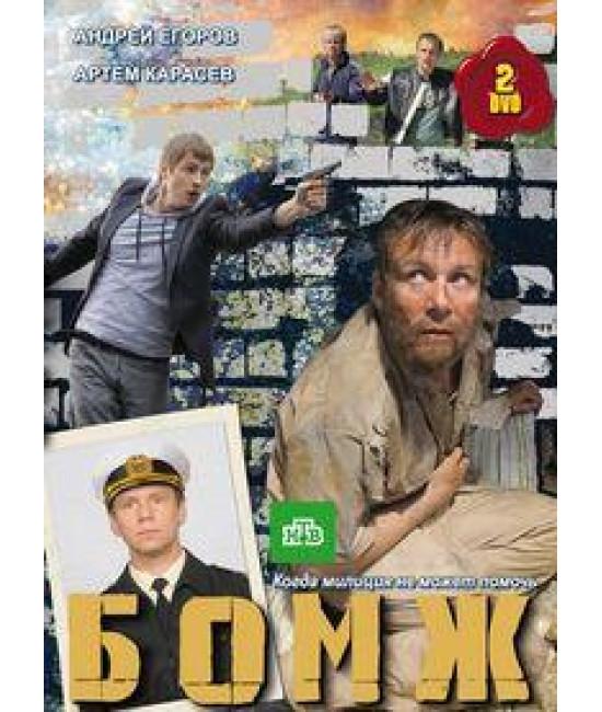 Бомж [1 DVD]