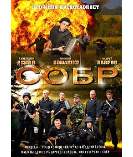 СОБР [1 DVD]