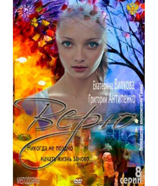 Верю [1 DVD]