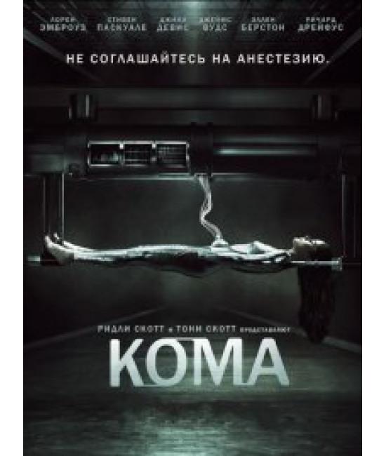 Кома [1 DVD]