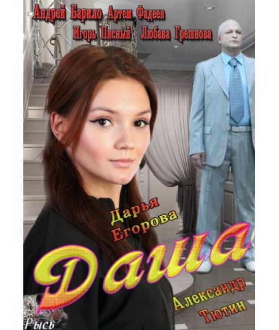 Даша [1 DVD]
