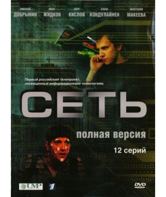 Сеть (1 сезон) [1 DVD]