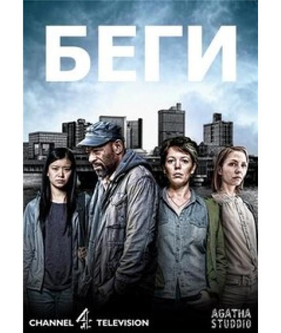 Беги (1 сезон) [DVD]