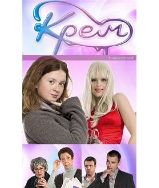 Крем [5 DVD]