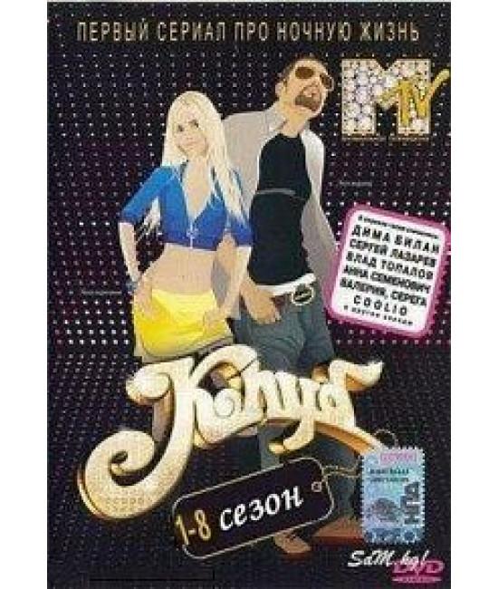 Клуб [7 DVD]