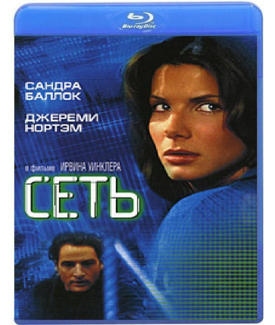 Сеть [Blu-ray]