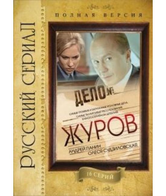 Журов 1-2 [2 DVD]