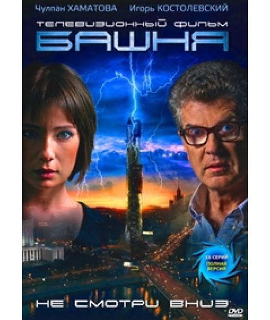 Башня 1-2 [2 DVD]