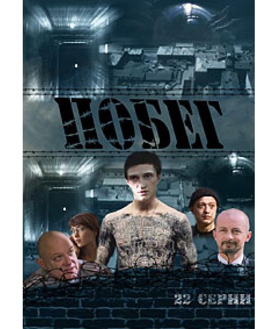 Побег 1-2 [3 DVD]