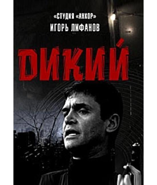 Дикий 1-4 [8 DVD]
