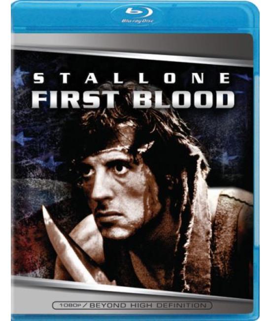 Рэмбо 1: Первая Кровь [Blu-ray]