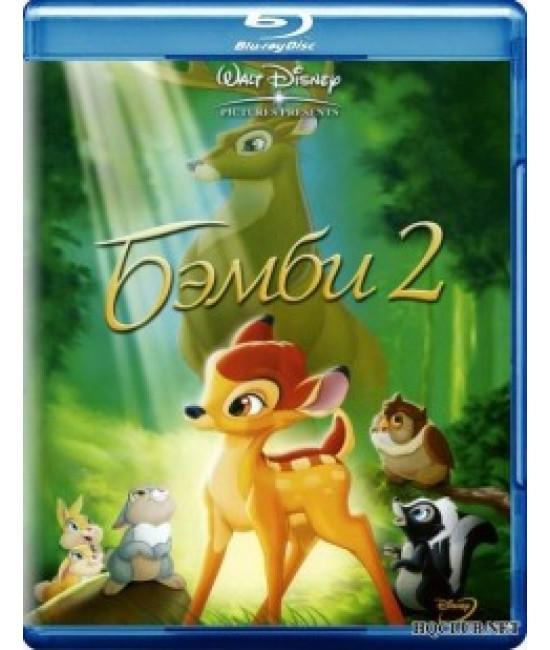 Бэмби 2 [Blu-Ray]