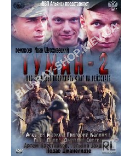 Туман 2 [1 DVD]