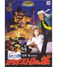 Люпен 3: Замок Калиостро [Blu-ray]