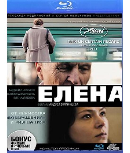 Елена [Blu-Ray]