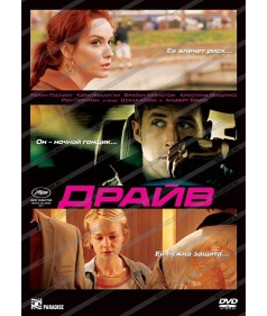 Драйв [Blu-Ray]