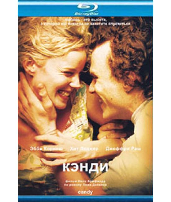 Кэнди [Blu-ray]