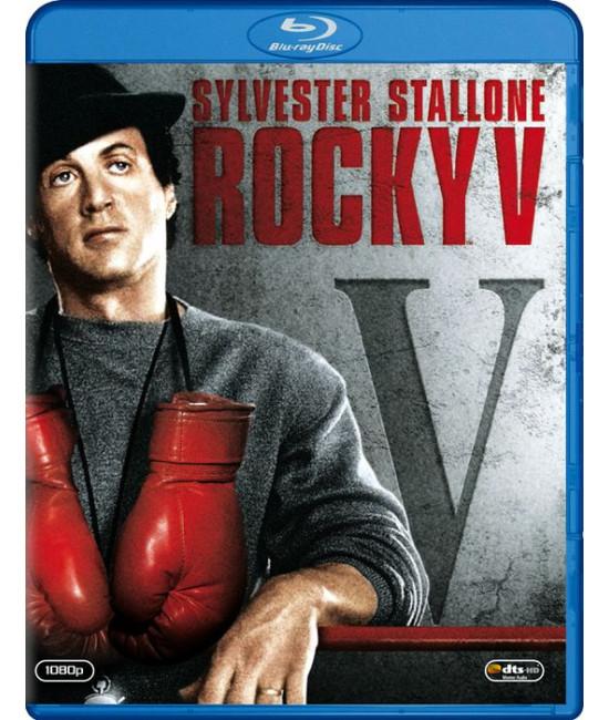 Рокки 5 [Blu-ray]