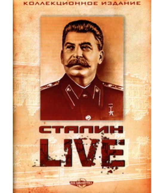 Сталин. Live [3 DVD]