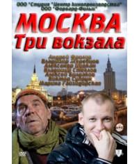 Москва. Три вокзала 1-4 [6 DVD]