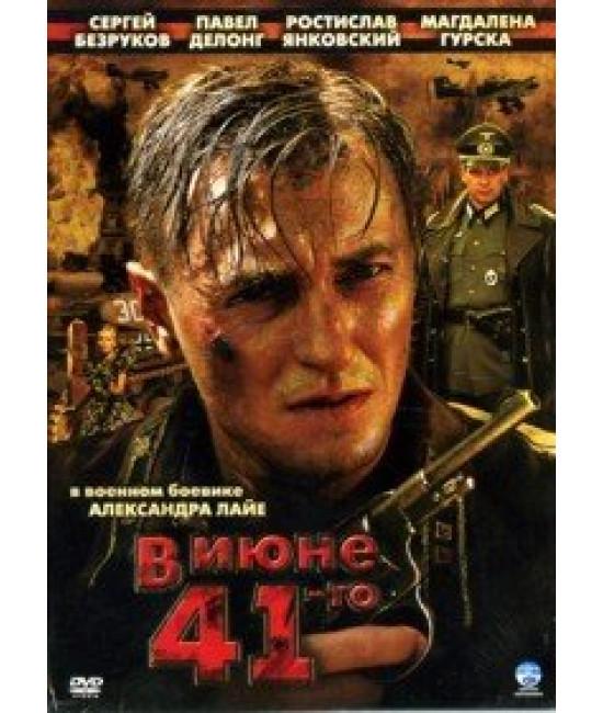 В июне 1941 [1 DVD]