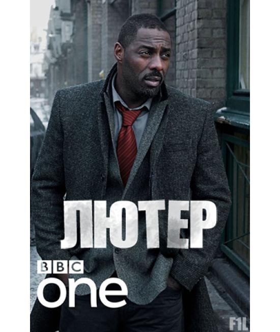 Лютер (1-5 сезоны) [5 DVD]