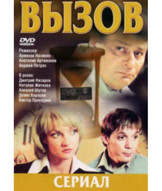 Вызов (1-4 сезоны) [4 DVD]
