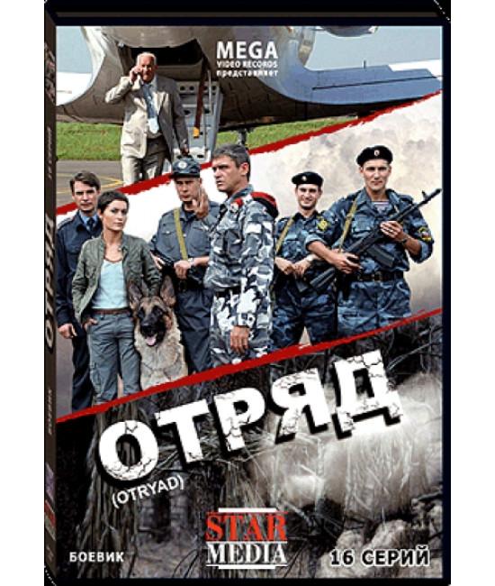 Отряд [1 DVD]