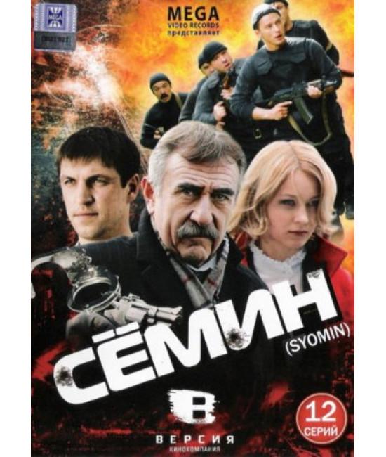 Сёмин [1 DVD]