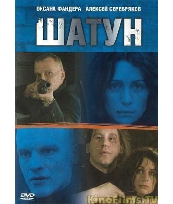 Шатун [1 DVD]