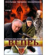 Вепрь [1 DVD]